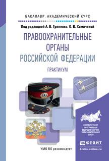 Правоохранительные органы Российской Федерации. Практикум. Учебное пособие