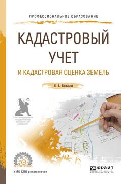 Кадастровый учет и кадастровая оценка земель. Учебное пособие