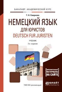 Deutsch fur Juristen / Немецкий язык для юристов. Учебник