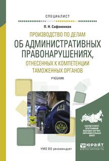 Производство по делам об административных правонарушениях, отнесенных к компетенции таможенных органов. Учебник