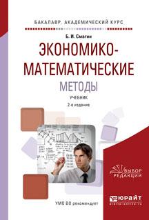 Экономико-математические методы. Учебник