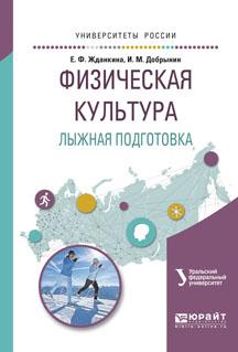 Физическая культура. Лыжная подготовка. Учебное пособие