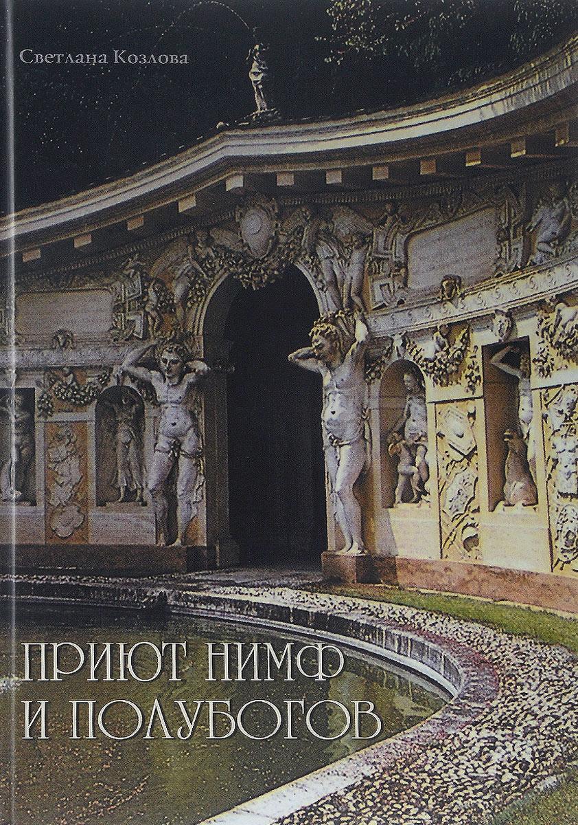 Приют нимф и полубогов. Сады Италии эпохи Ренессанса