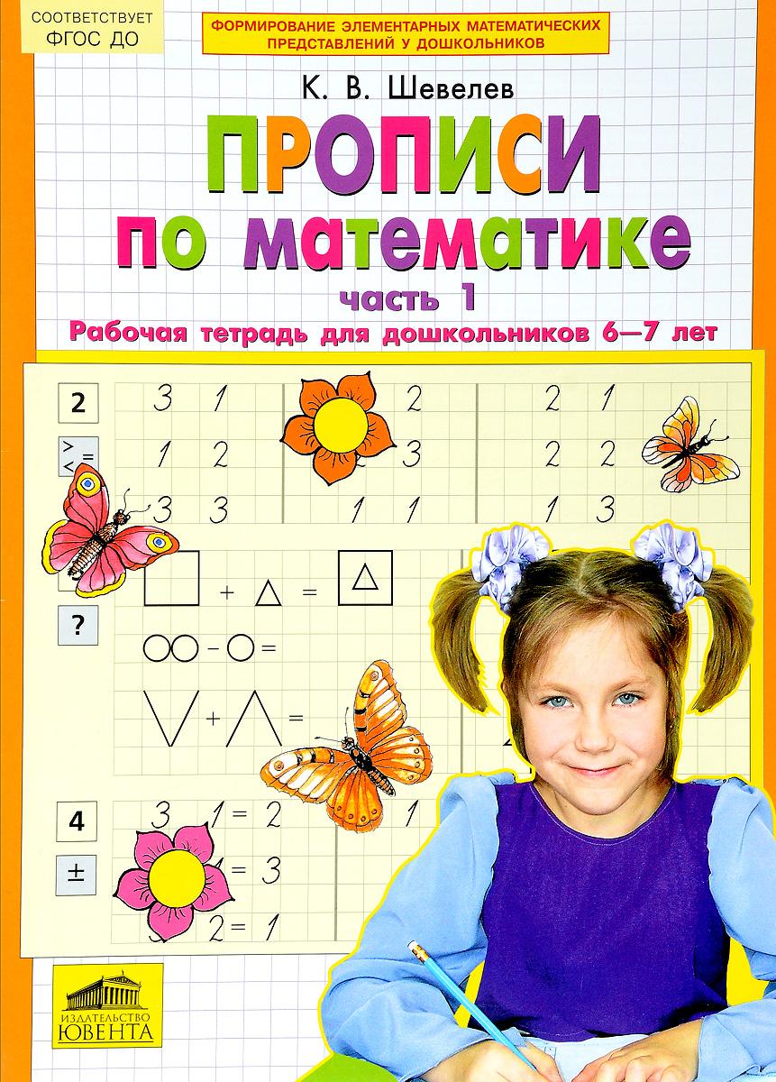 Прописи по математике. Часть 1. Рабочая тетрадь для дошкольников 6-7 лет