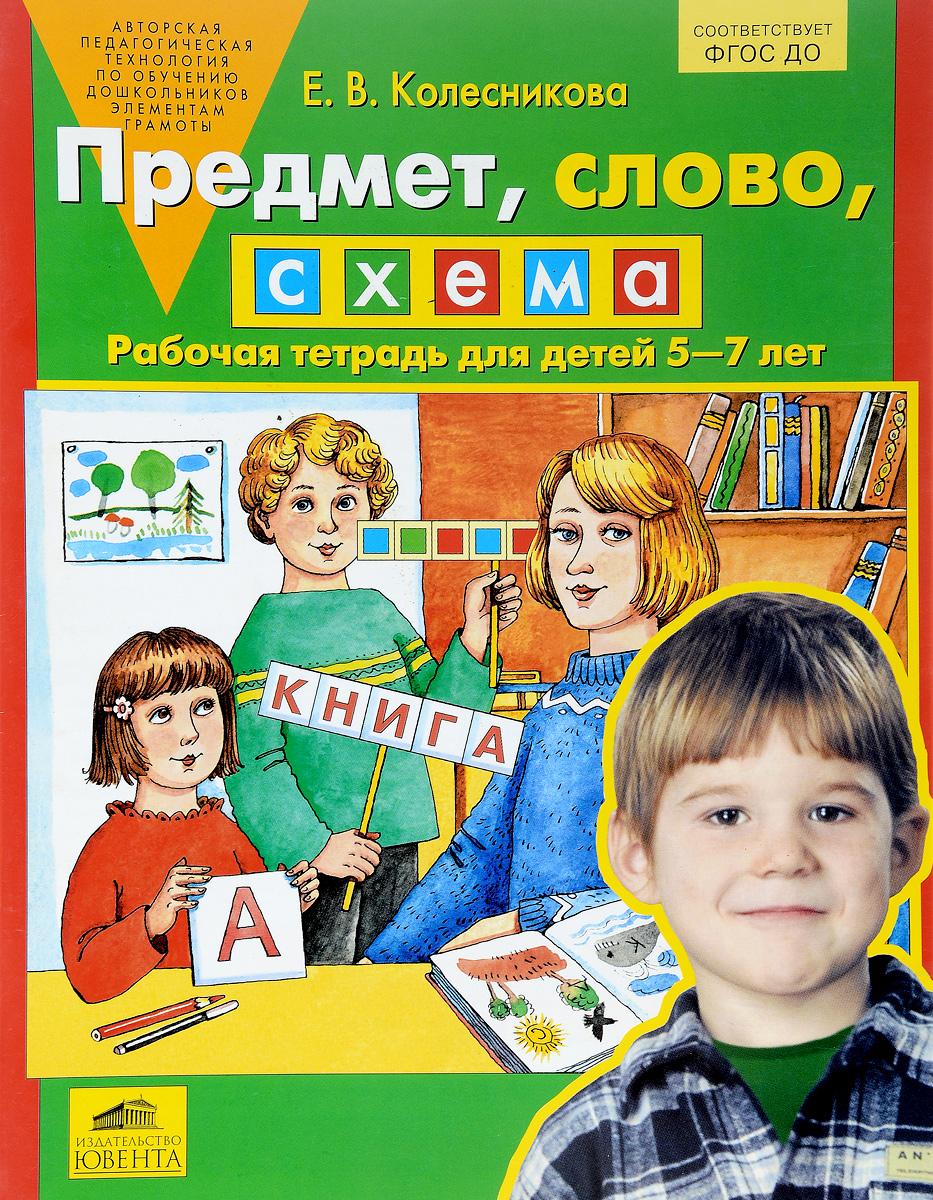 Предмет, слово, схема. Рабочая тетрадь для детей 5-7 лет