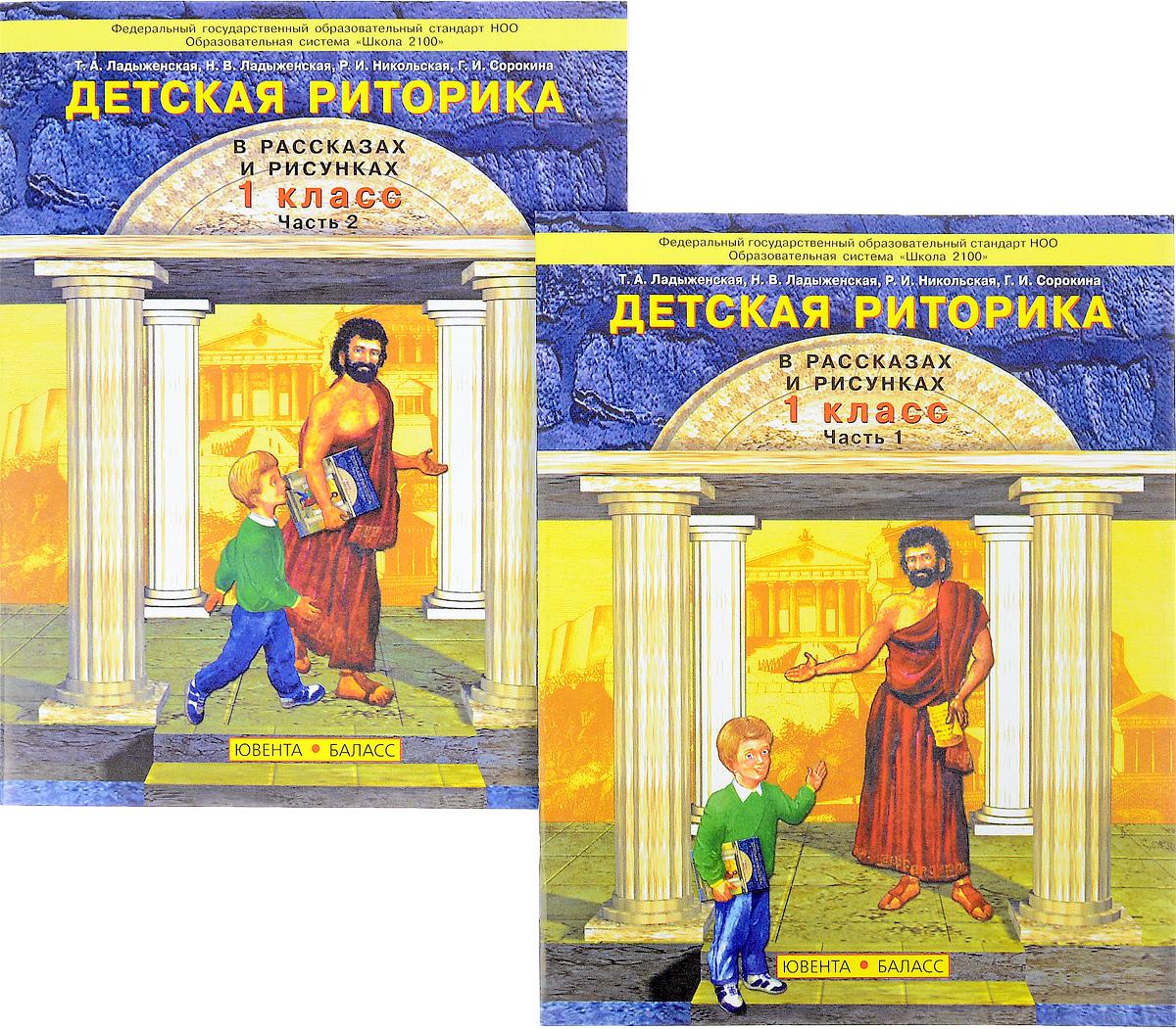 Детская риторика в рассказах и рисунках. 1 класс. В 2 частях (комплект из 2 книг)