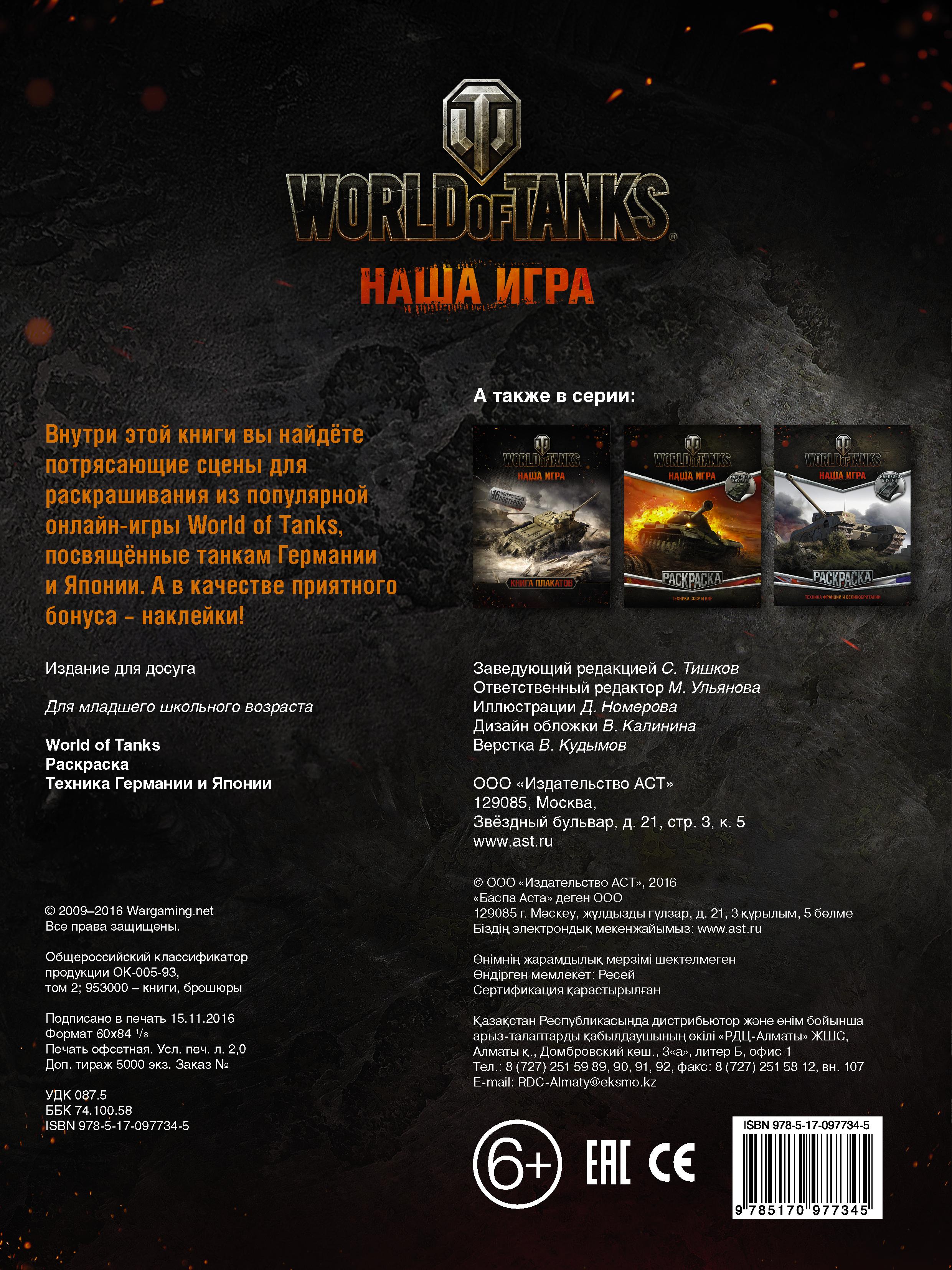 World of Tanks. Раскраска. Техника Германии и Японии (+ наклейки)