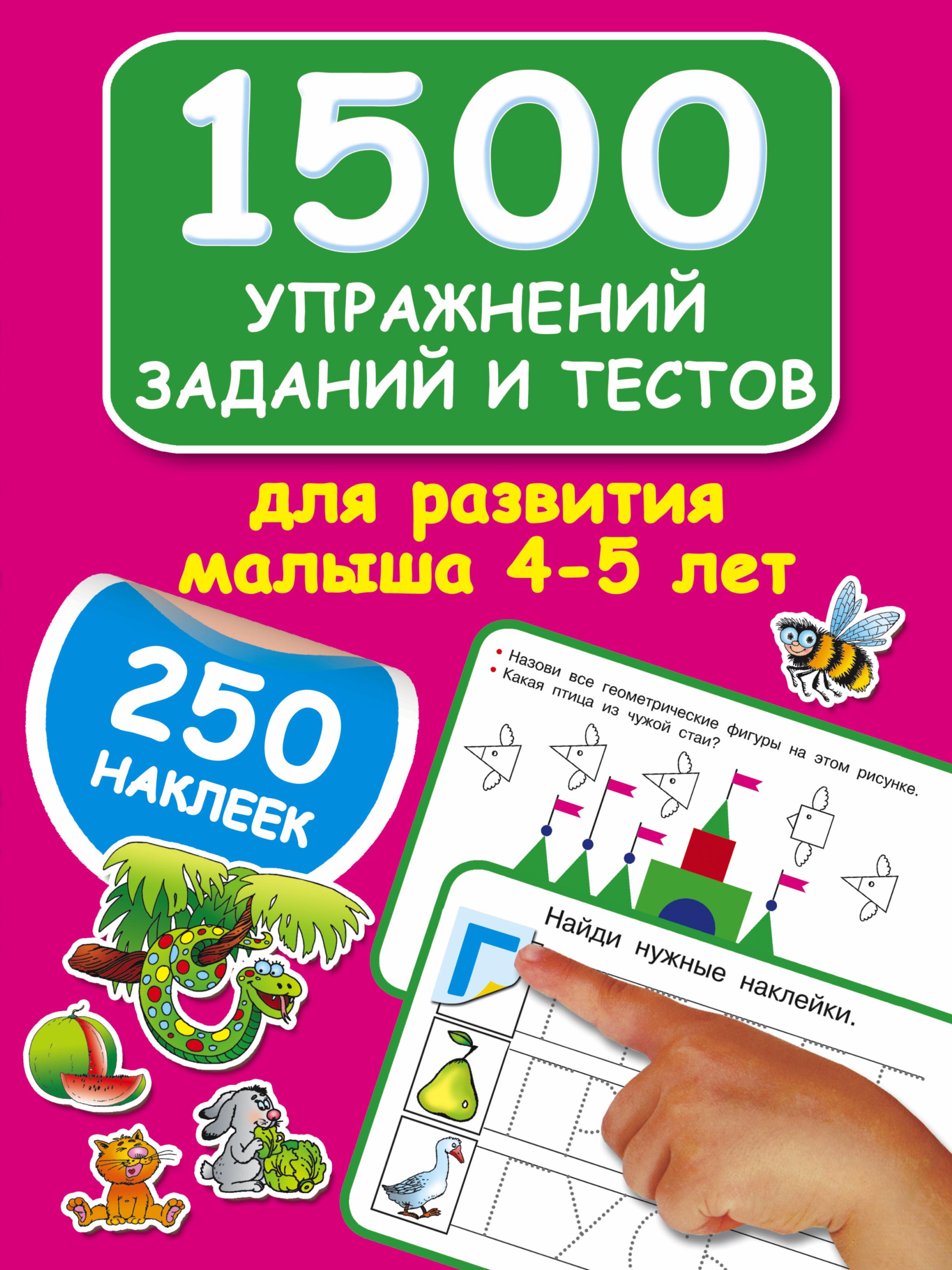 Дмитриева Валентина Геннадьевна 1500 упражнений, заданий и тестов для развития малыша 4-5 лет
