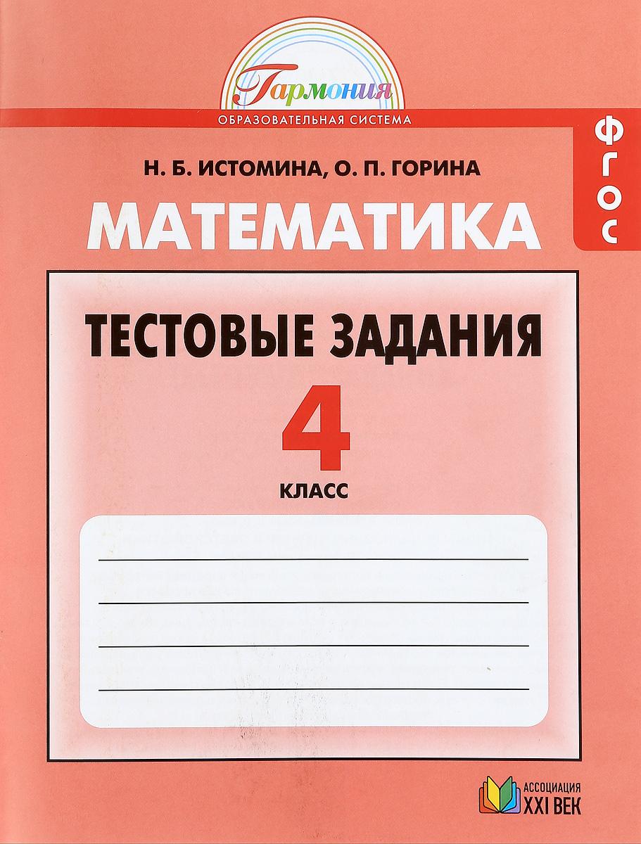 Математика. 4 класс. Тестовые задания