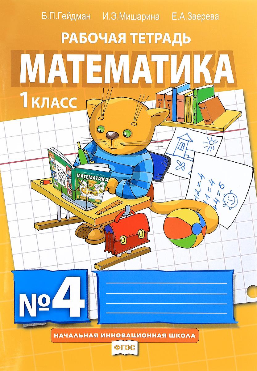 Математика. 1 класс. Рабочая тетрадь №4