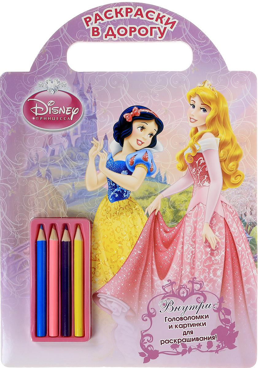 Принцессы. Раскраска в дорогу (+ карандаши)