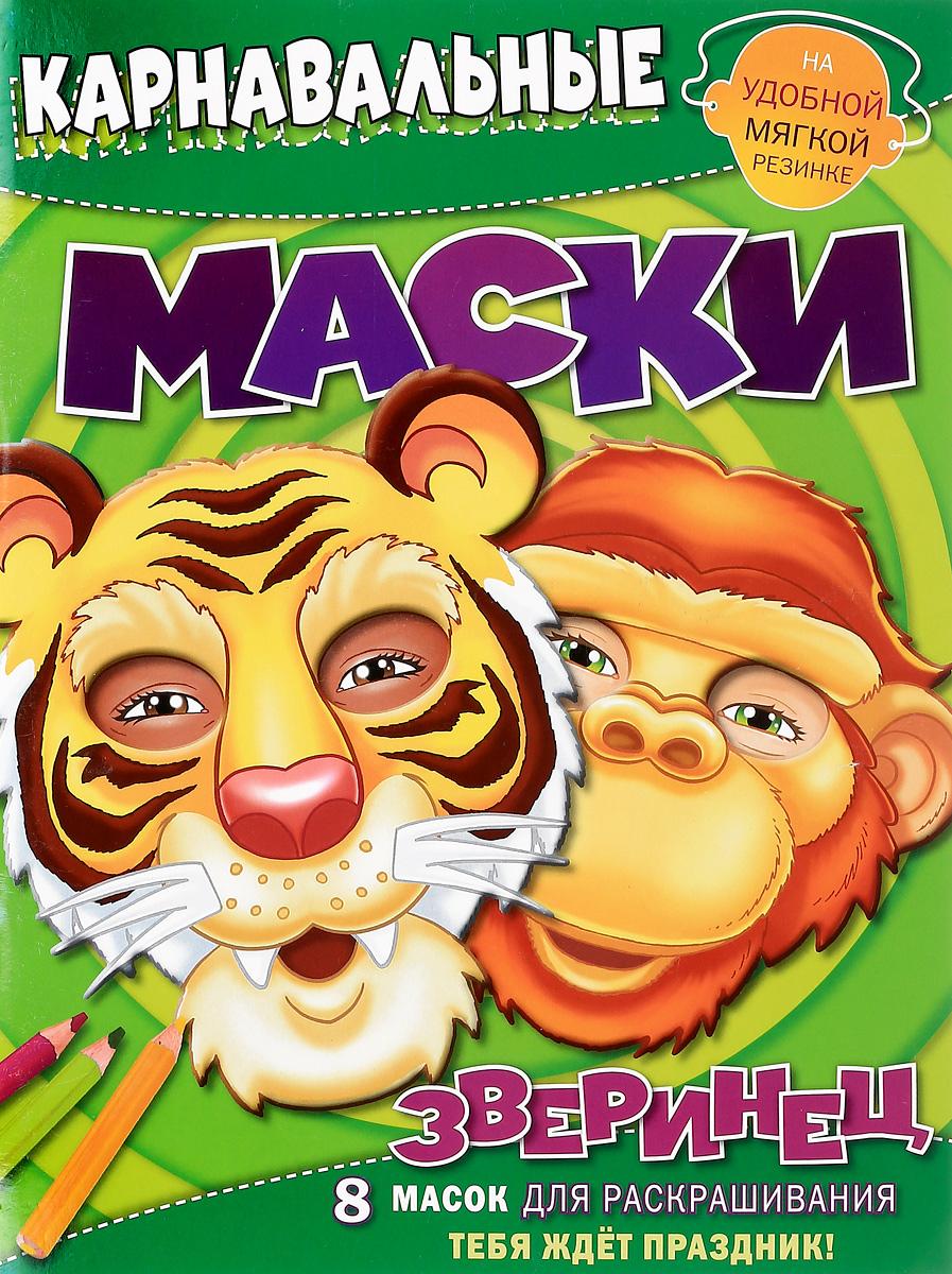 Карнавальные маски. Зверинец. 8 масок для раскрашивания запрудская р ред прикольные анекдоты