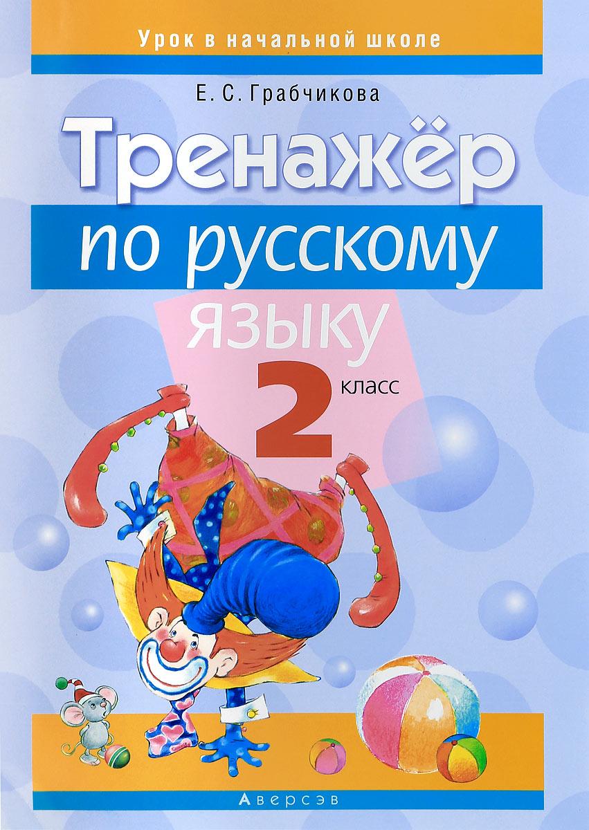 Русский язык. 2 класс. Тренажер