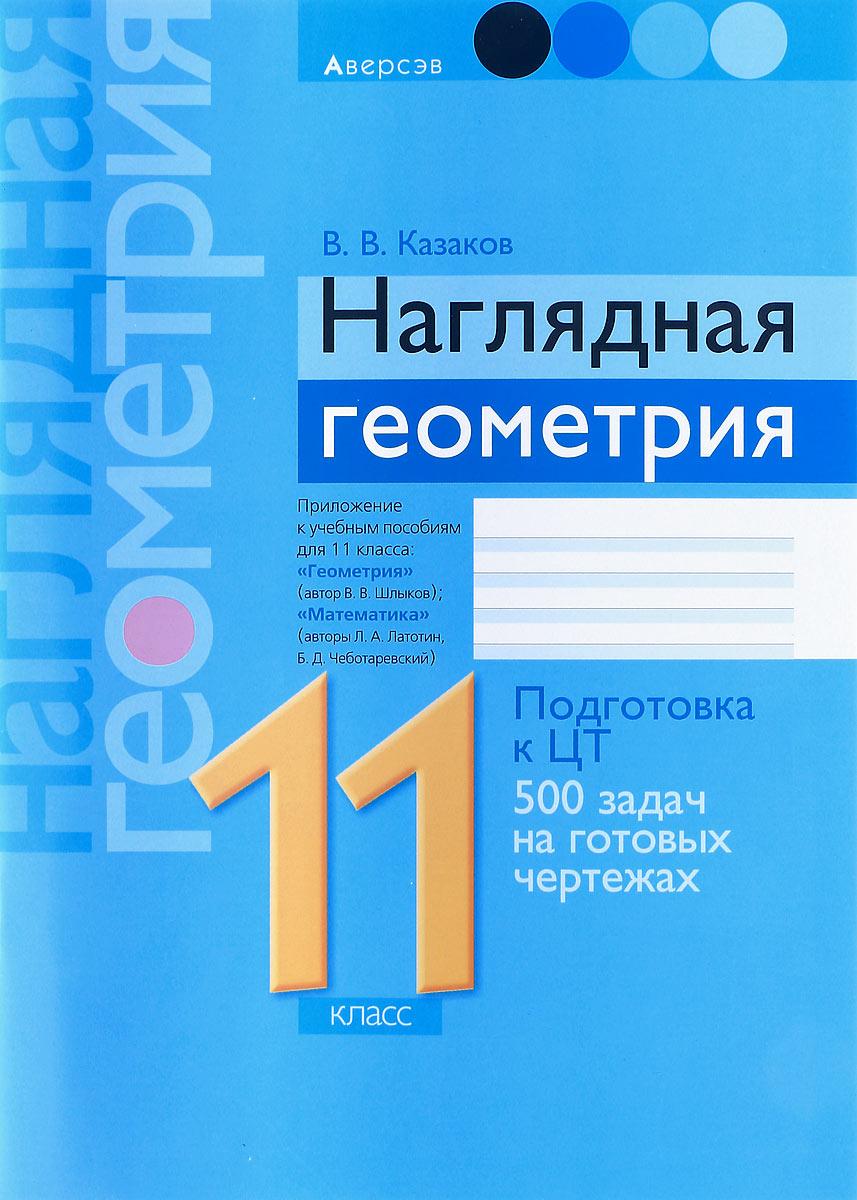 Наглядная геометрия. 11 класс