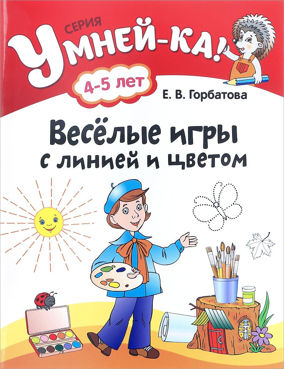 Веселые игры с линией и цветом. 4-5 лет