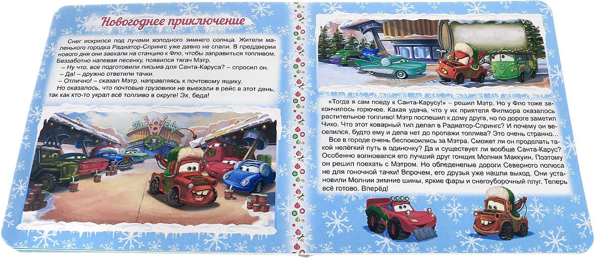5 новогодних историй. Disney