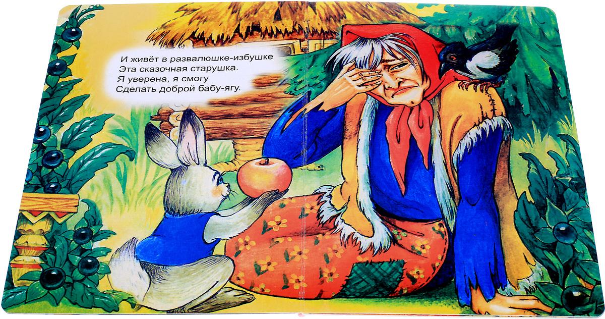 Бабка-Ёжка