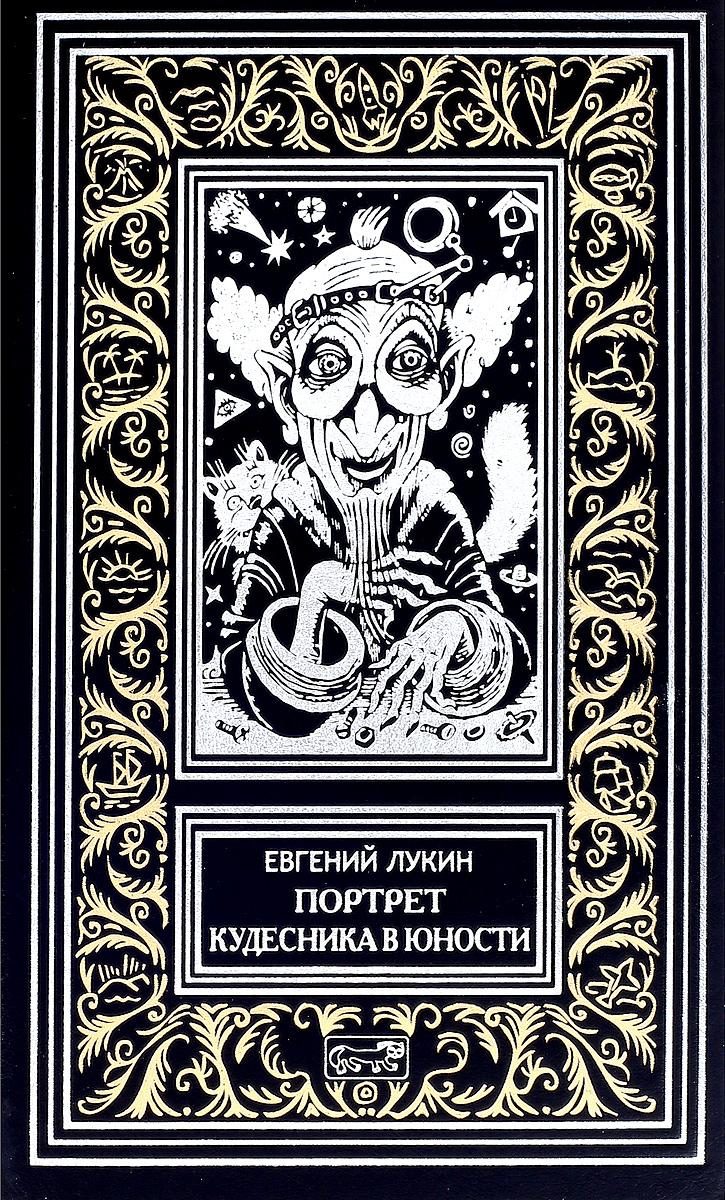Портрет Кудесника в юности