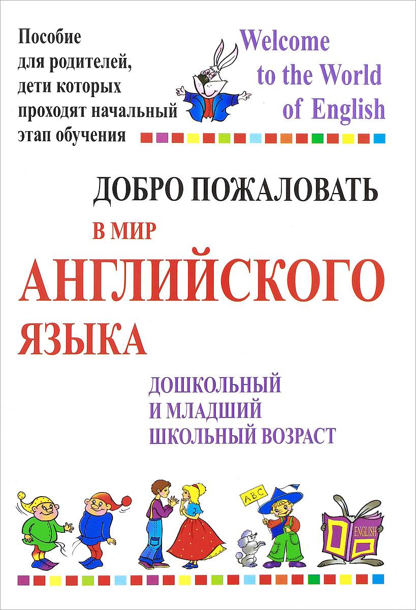 Добро пожаловать в мир английского языка. Пособие для родителей, дети которых проходят начальный этап обучения