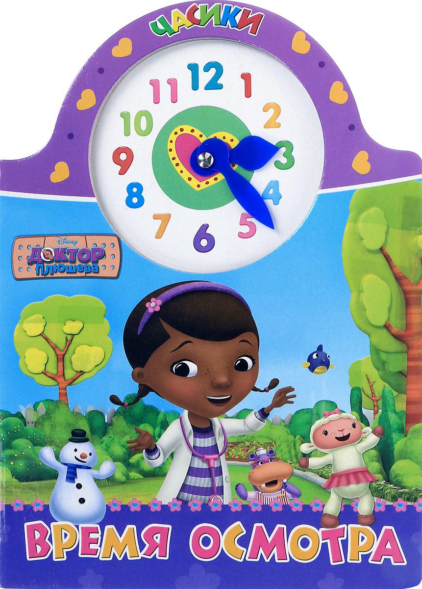 Время осмотра. Книжка-игрушка