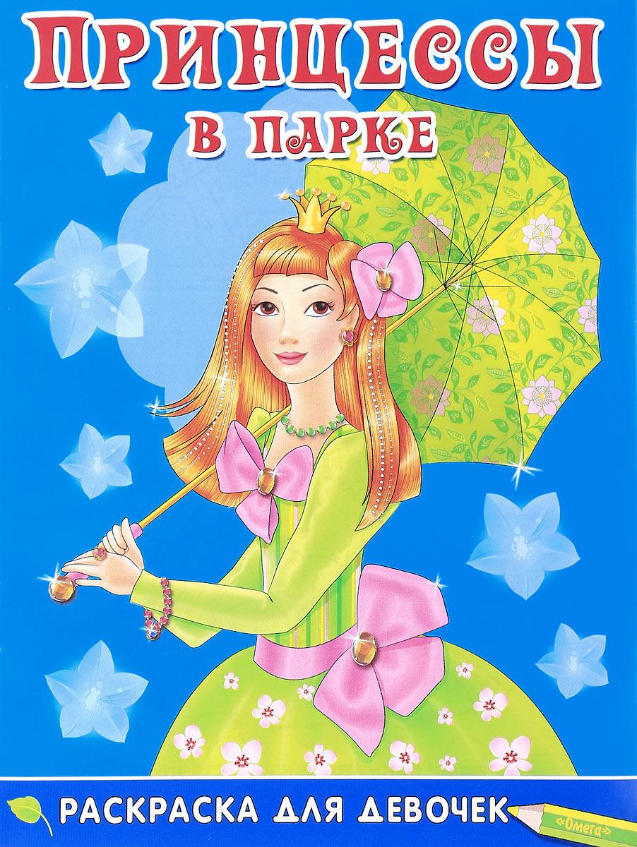Принцессы в парке . Раскраска для девочек.