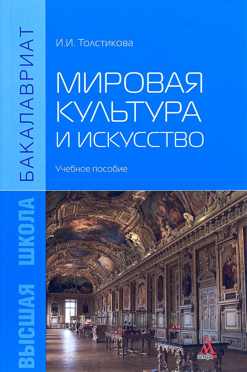 Мировая культура и искусство. Учебное пособие