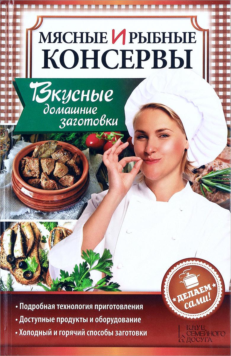 Мясные и рыбные консервы. Вкусные домашние заготовки. Делаем сами!