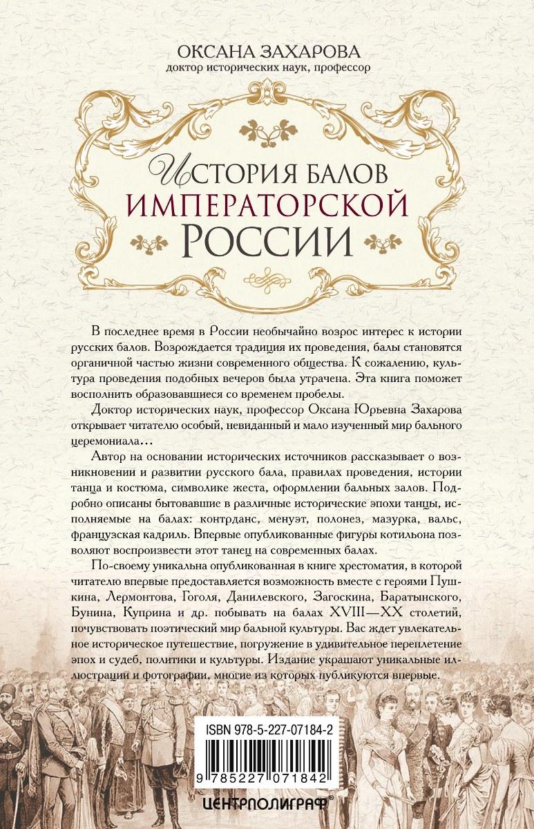 История балов императорской России. Увлекательное путешествие