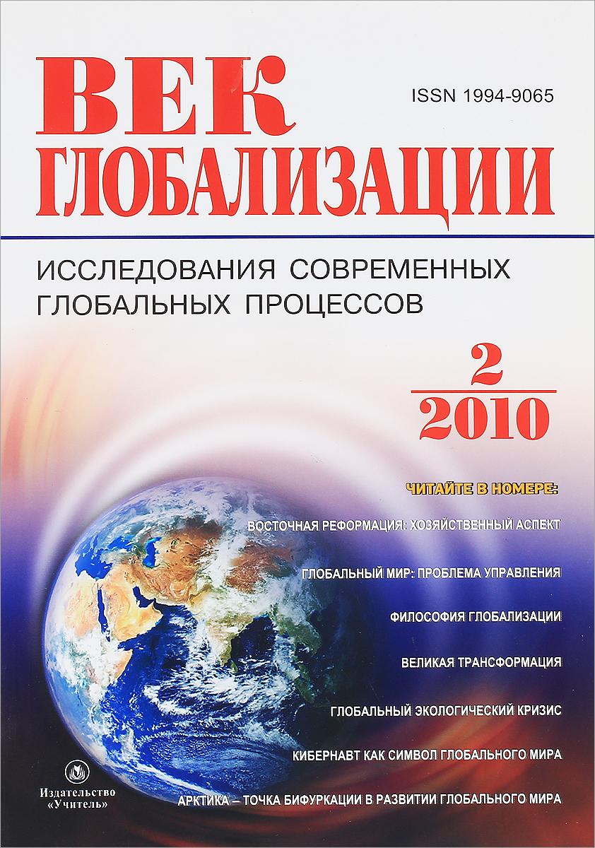 Век глобализации, №2, 2010