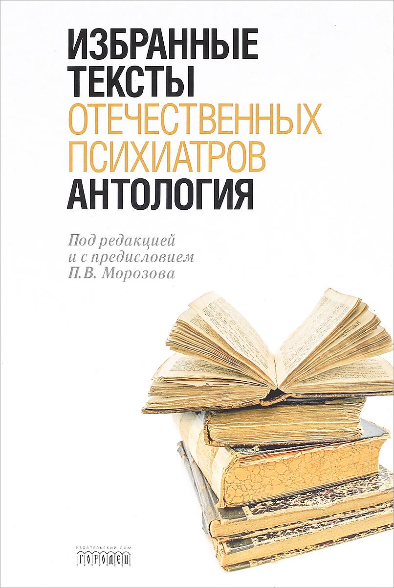 Антология избранных текстов отечественных психиатров