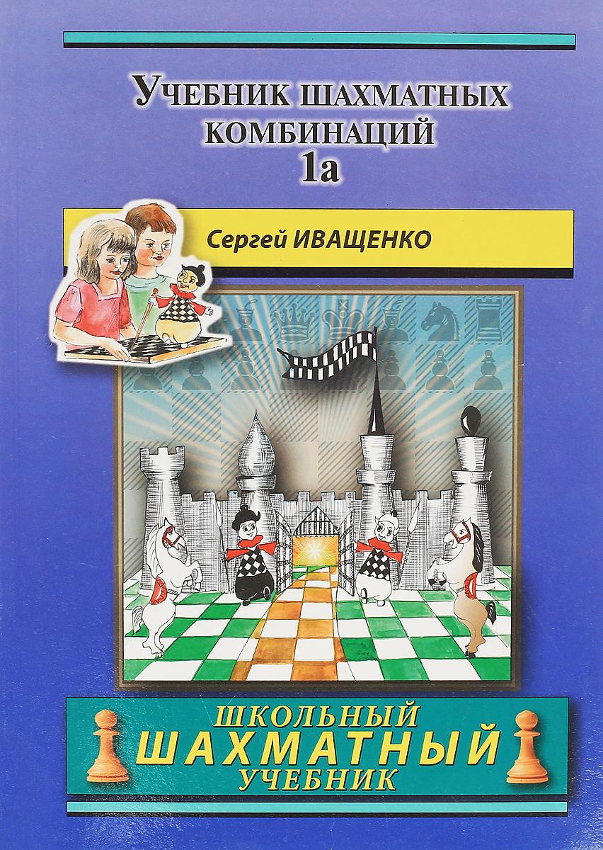 Учебник шахматных комбинаций. Том 1a / The Manual of Chess Combinations: Volume 1a / Das Lehrbuch der Schachkombinationen 1a / Manual de combinaciones de ajedrez 1a