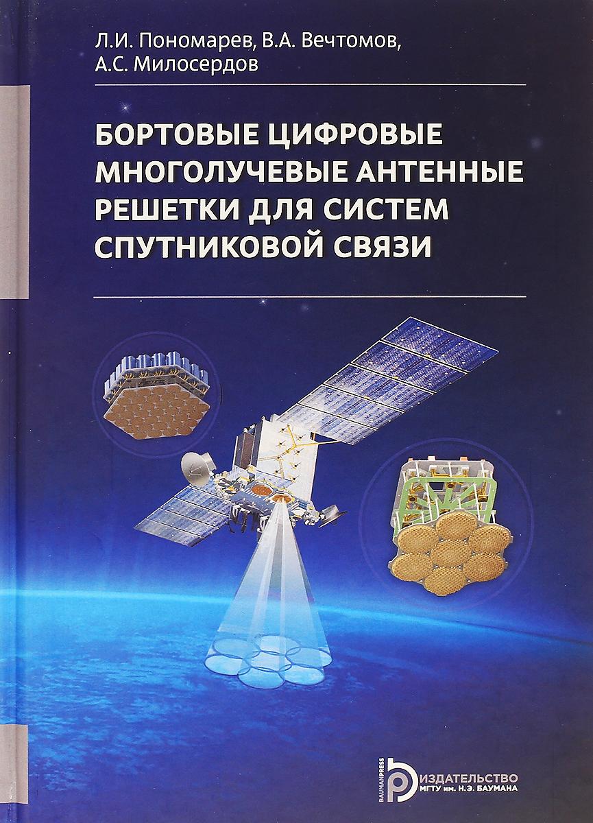 Бортовые цифровые многолучевые антенные решетки для систем спутниковой связи