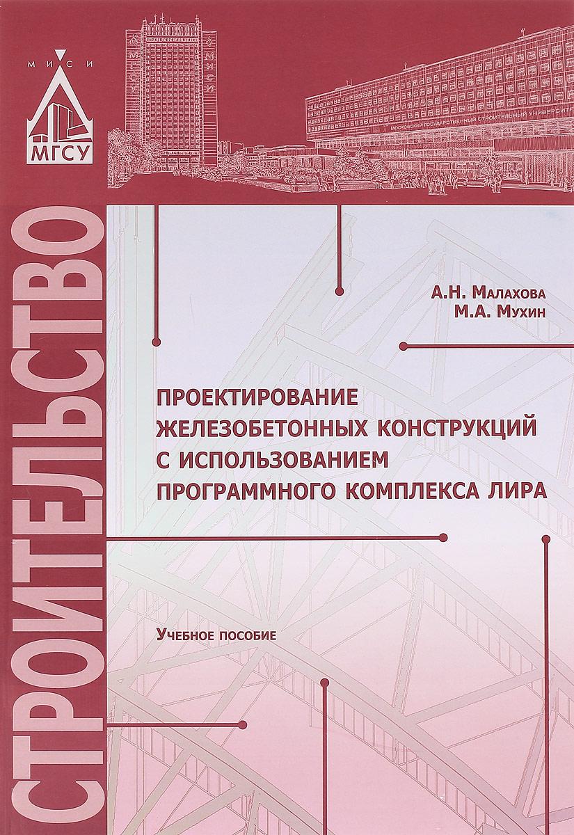 Проектирование железобетонных конструкций с использованием программного комплекса ЛИРА. Учебное пособие