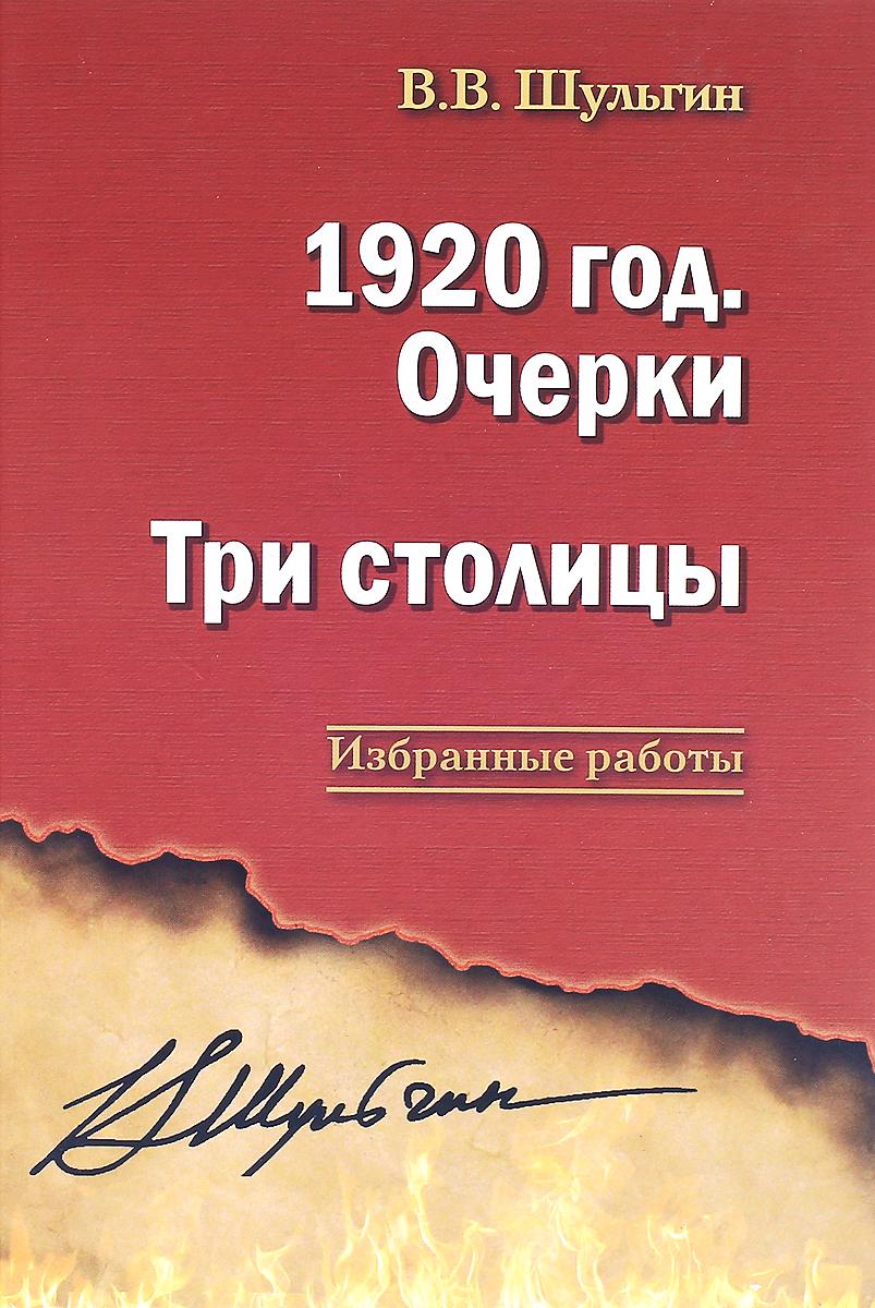 1920 год. Очерки. Три столицы