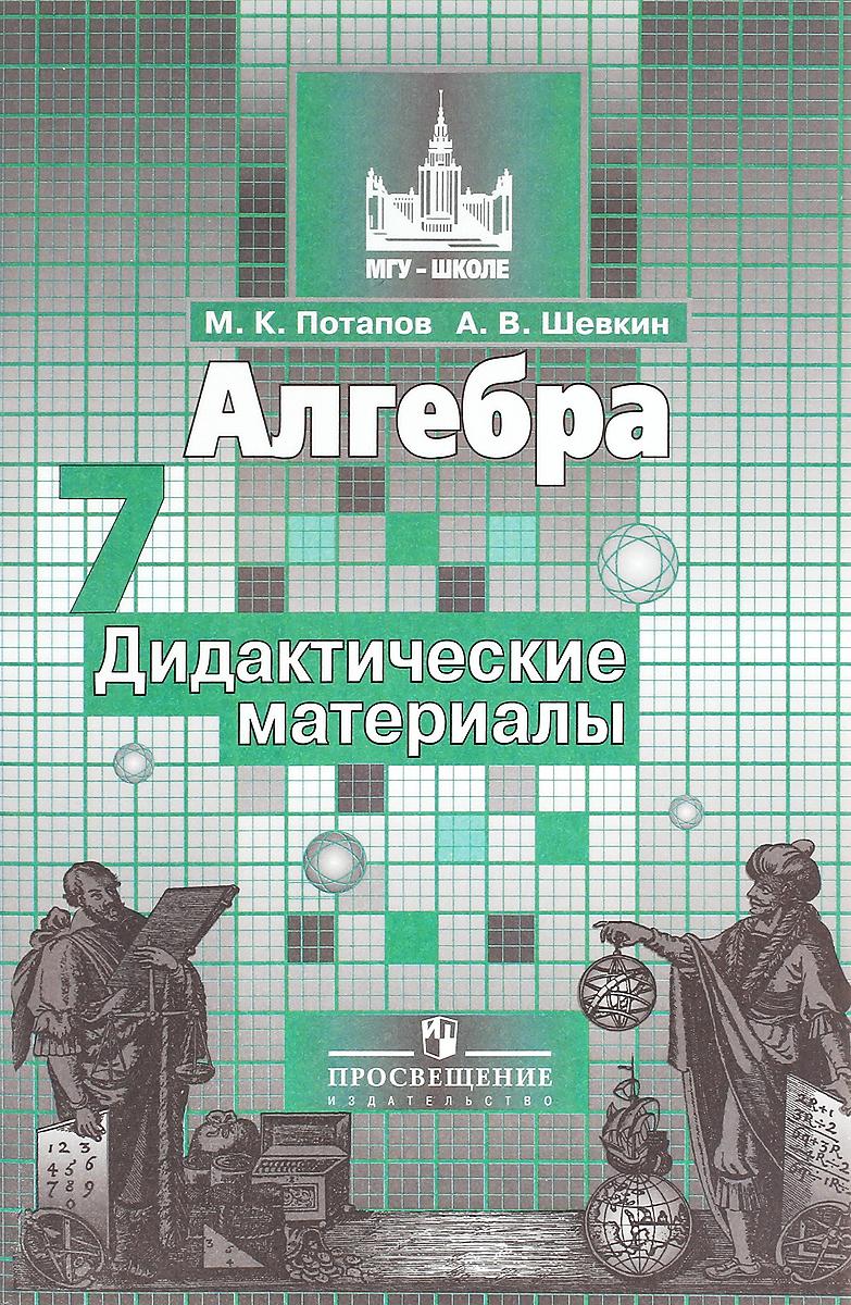 Алгебра. 7 класс. Дидактические материалы. Учебное пособие