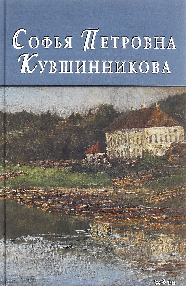 Софья Петровна Кувшинникова