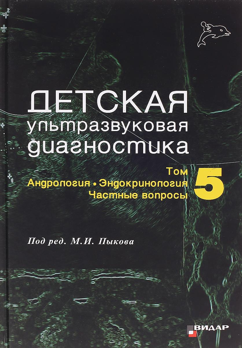 Детская ультразвуковая диагностика. Учебник. Том 5. Андрология. Эндокринология. Частные вопросы