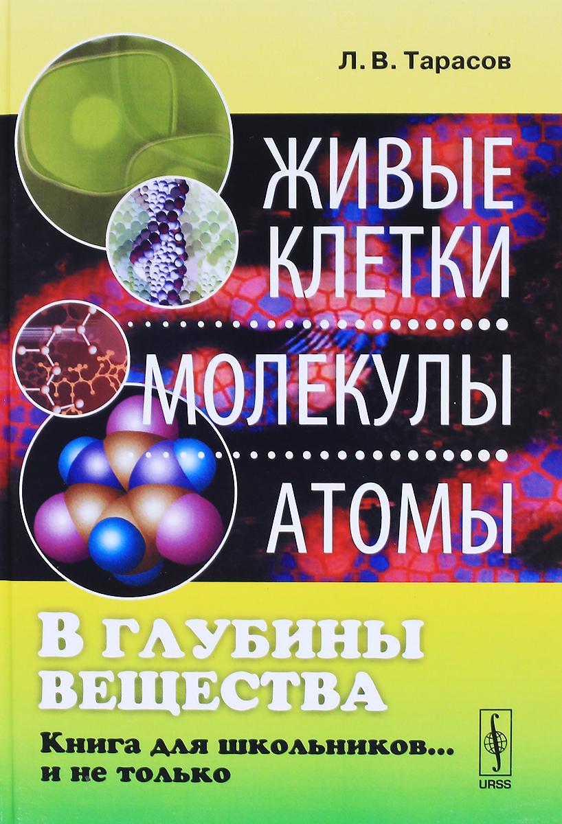 В глубины вещества. Живые клетки, молекулы, атомы. Книга для школьников... и не только