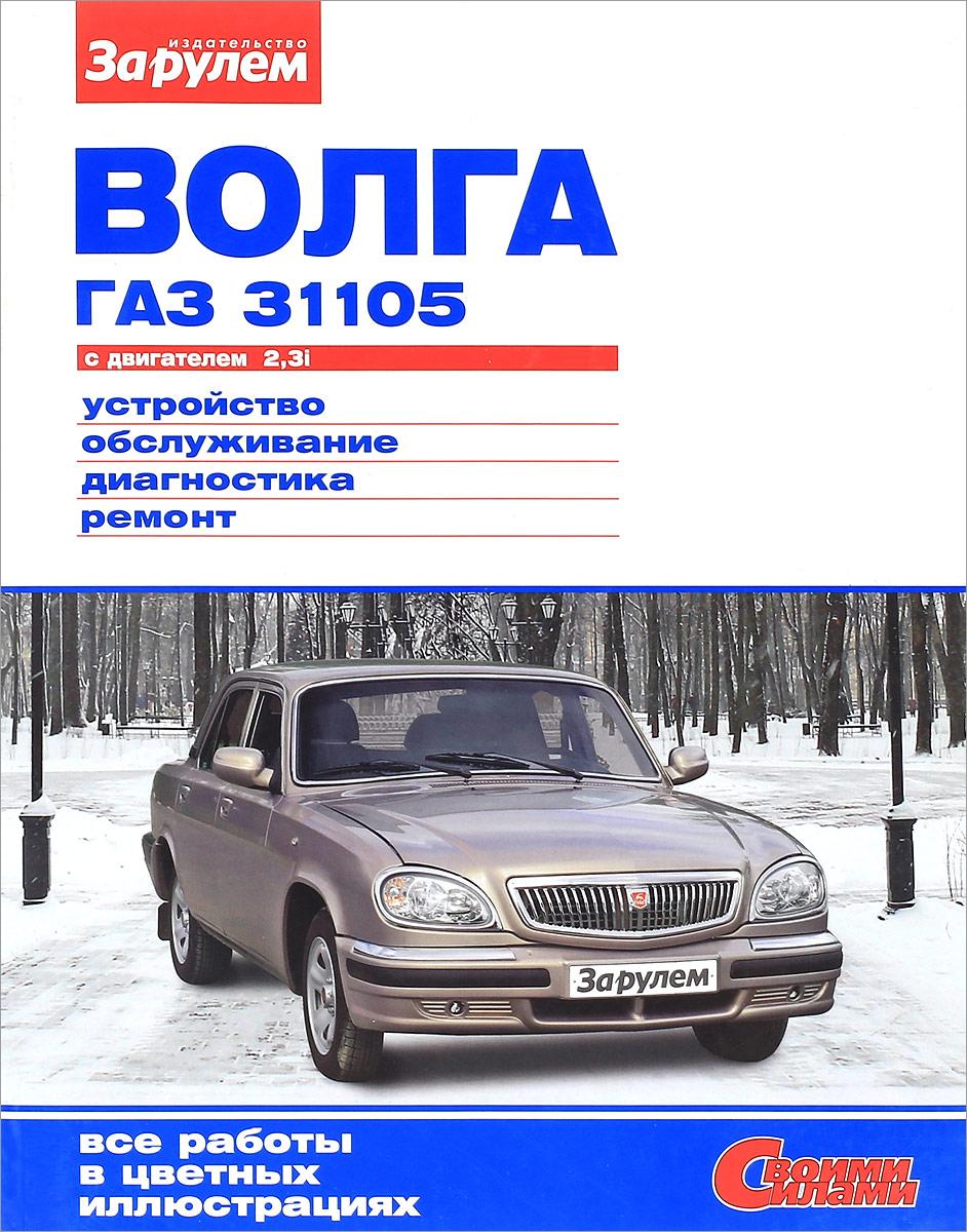 `Волга` ГАЗ 31105 с двигателем 2,3i. Устройство, обслуживание, диагностика, ремонт.