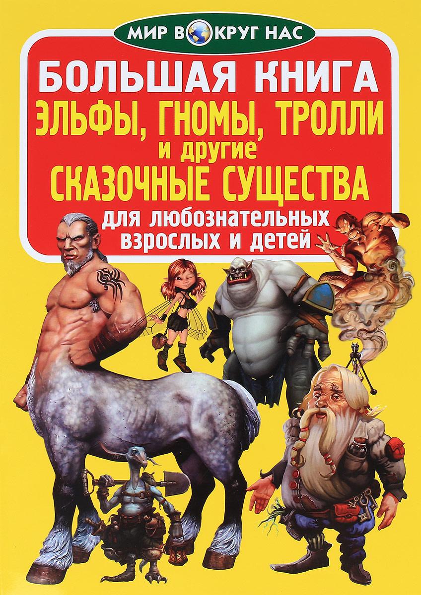 Большая книга. Эльфы, гномы, тролли и другие сказочные существа