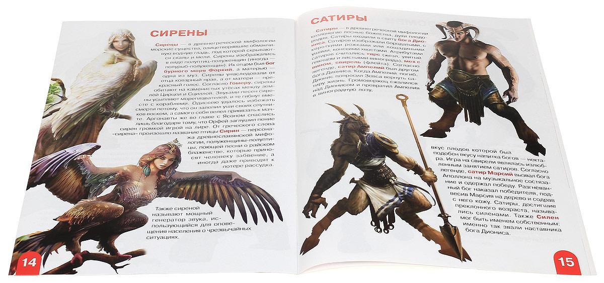 Эльфы, гномы, тролли и другие сказочные существа