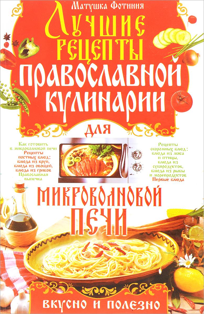 Лучшие рецепты православной кулинарии для микроволновой печи