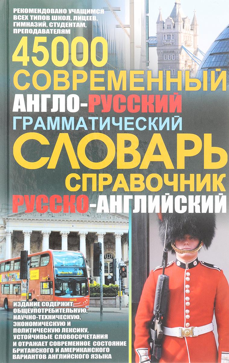 Современный англо-русский русско-английский словарь-справочник. 45 000