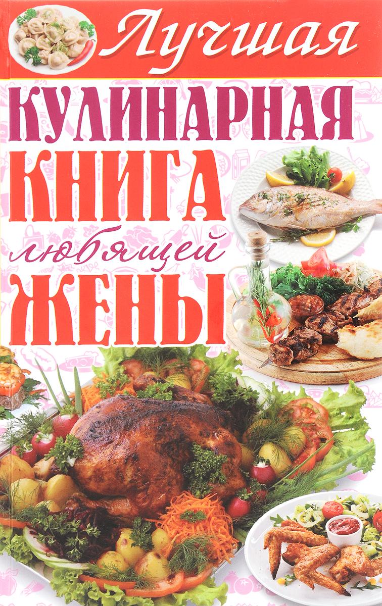 Лучшая кулинарная книга любящей жены