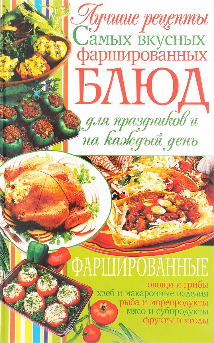 Лучшие рецепты самых вкусных фаршированных блюд для праздников и на каждый день