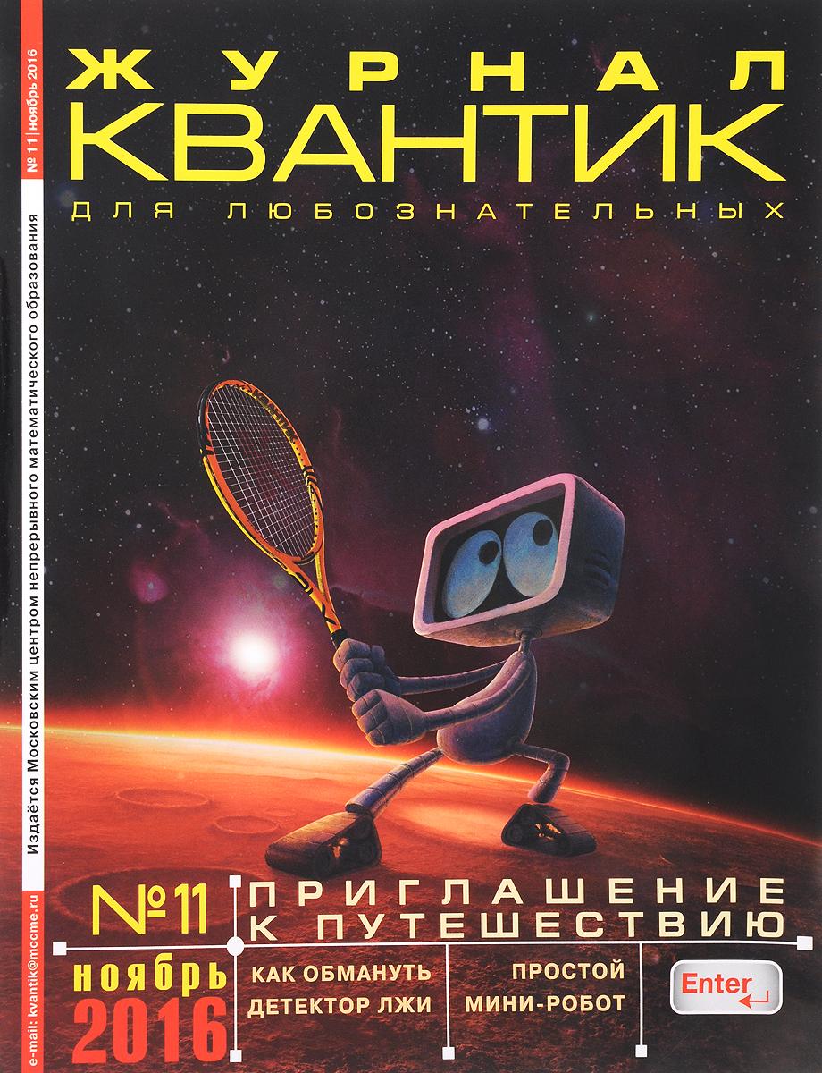 Квантик, №11 ноябрь, 2016