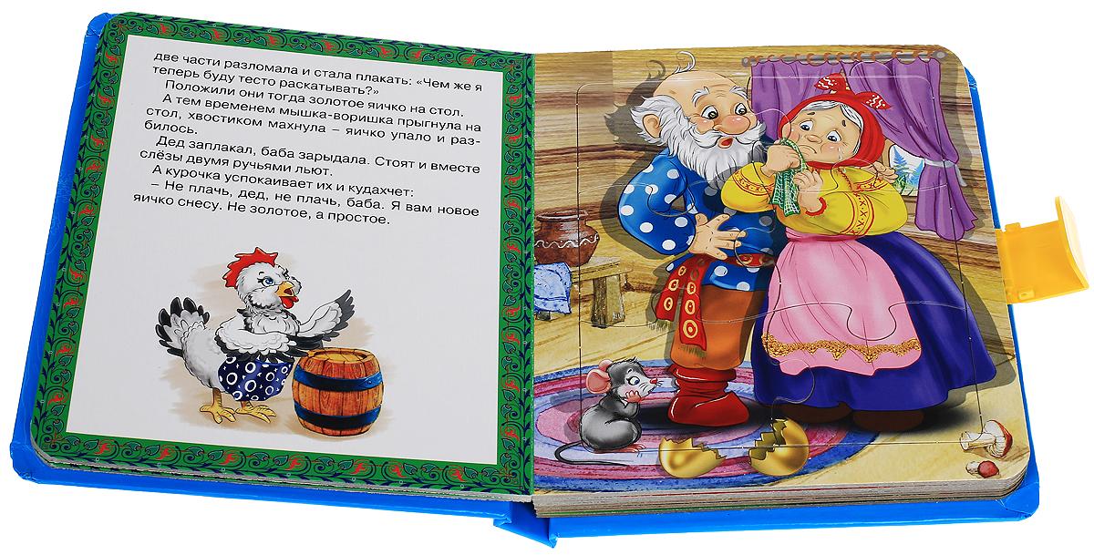 Курочка Ряба. Книжка-игрушка