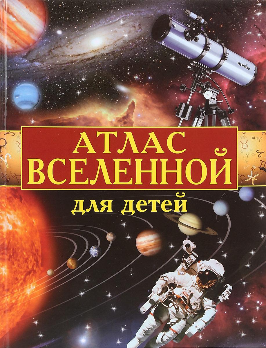 Атлас Вселенной для детей