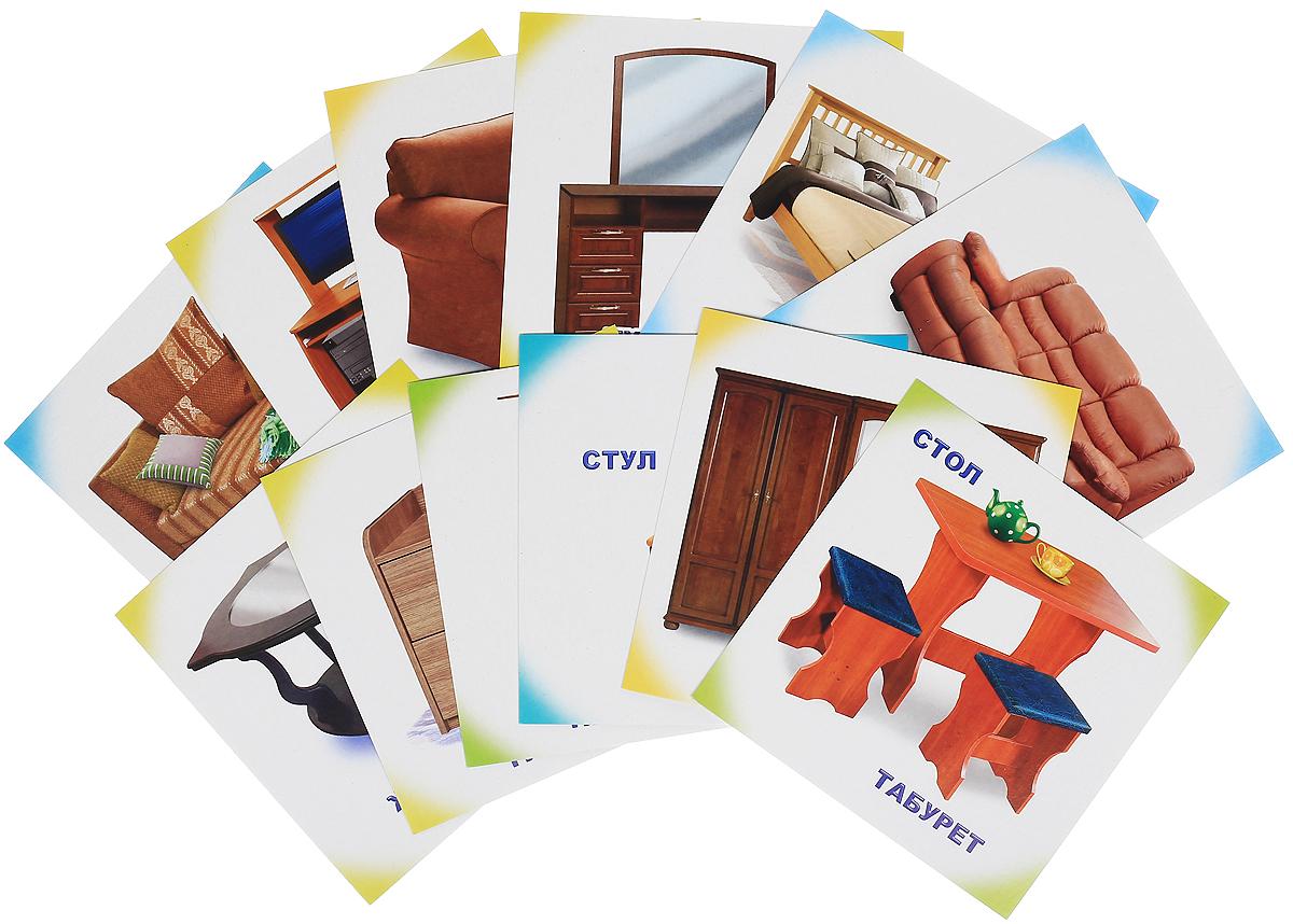 Обучающие карточки. Мебель