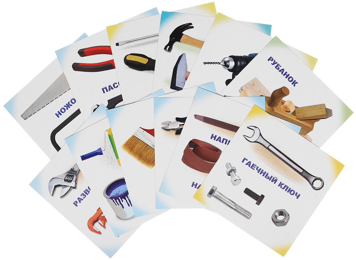 Обучающие карточки. Инструменты